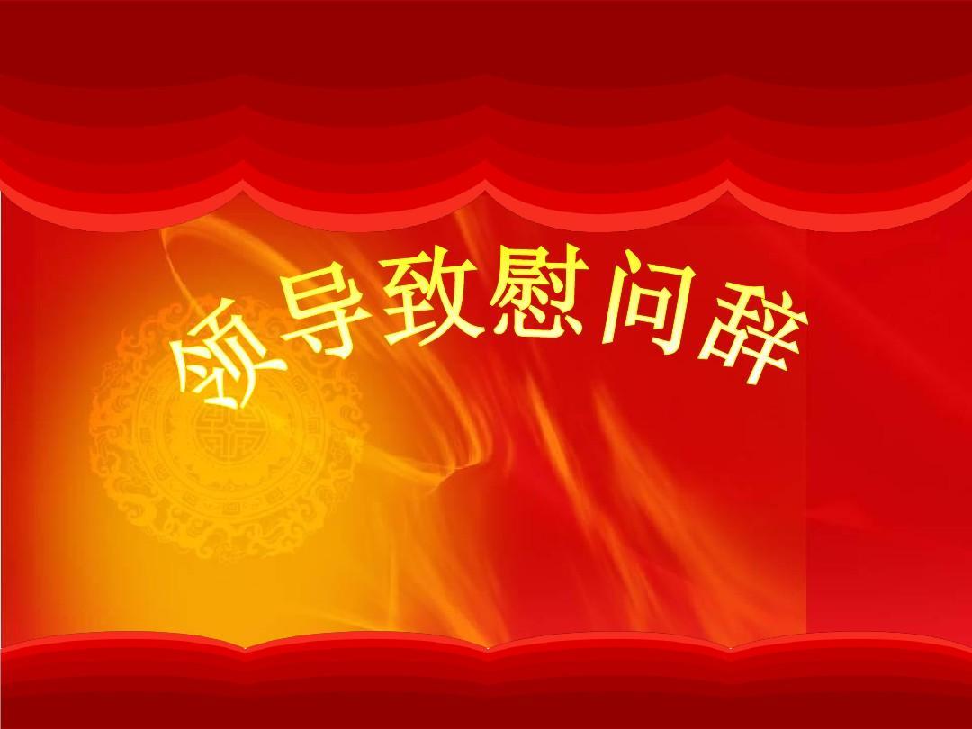 教师节表彰大会背景�_天津第二十中学 2015年教师节庆祝暨表彰大会汇报模板-ppt模板背景