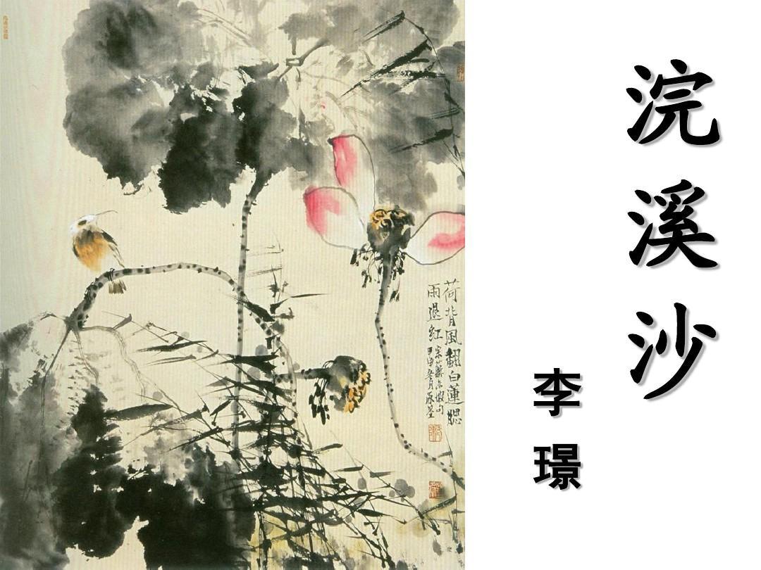 浣溪沙 菡萏香销翠叶残
