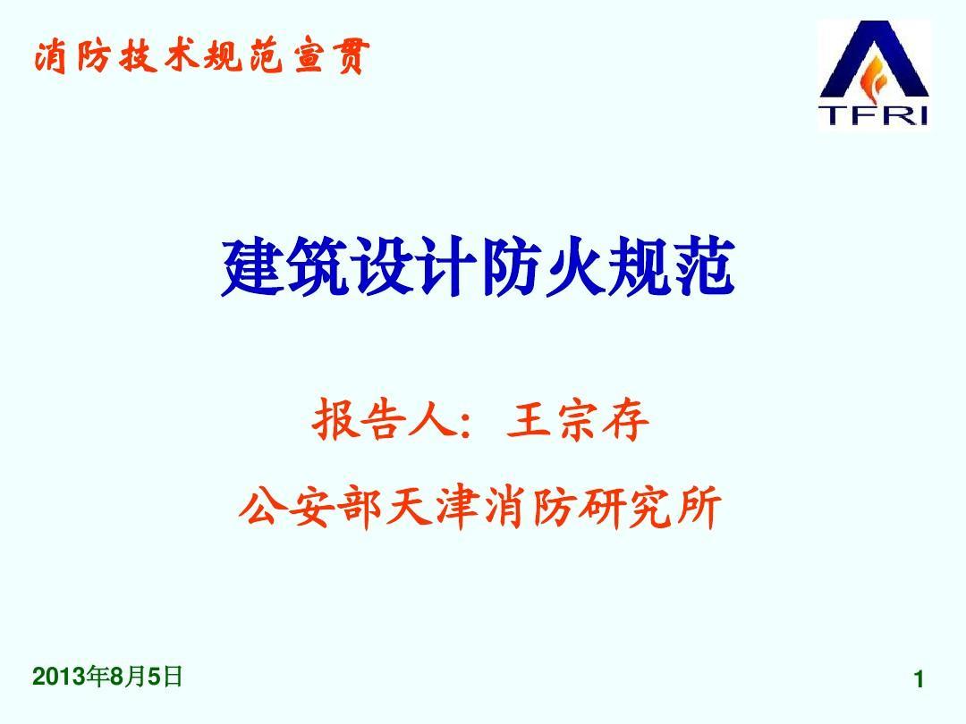 20110526-《建筑设计防火规范》(整合修订送审稿)ppt室内设计考虑的因素图片