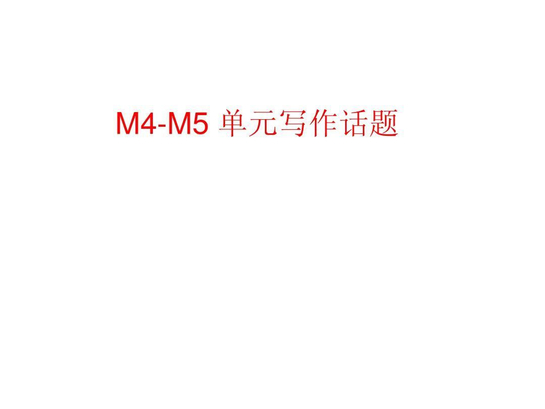 m4-5 单元写作话题(1)