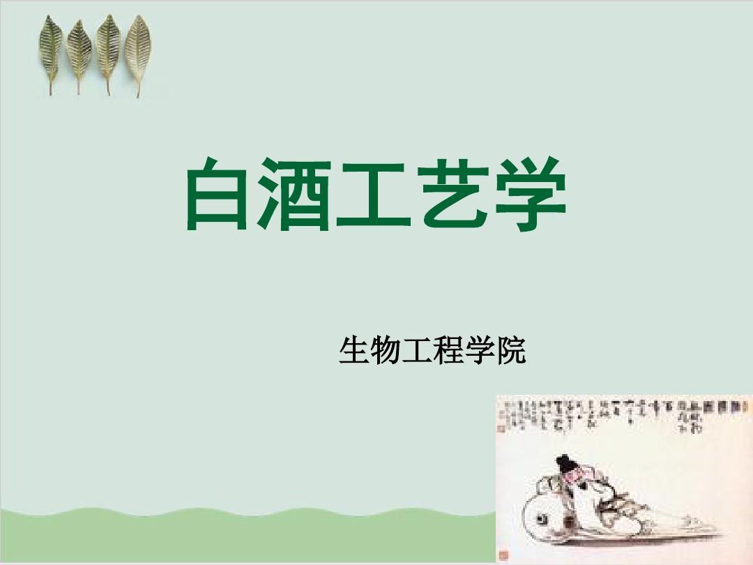 白酒酿造工艺相关知识PPT课件(79页)