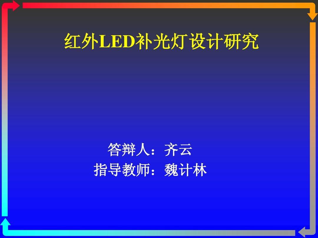 红外led补光灯设计研究 毕业论文答辩ppt范本图片