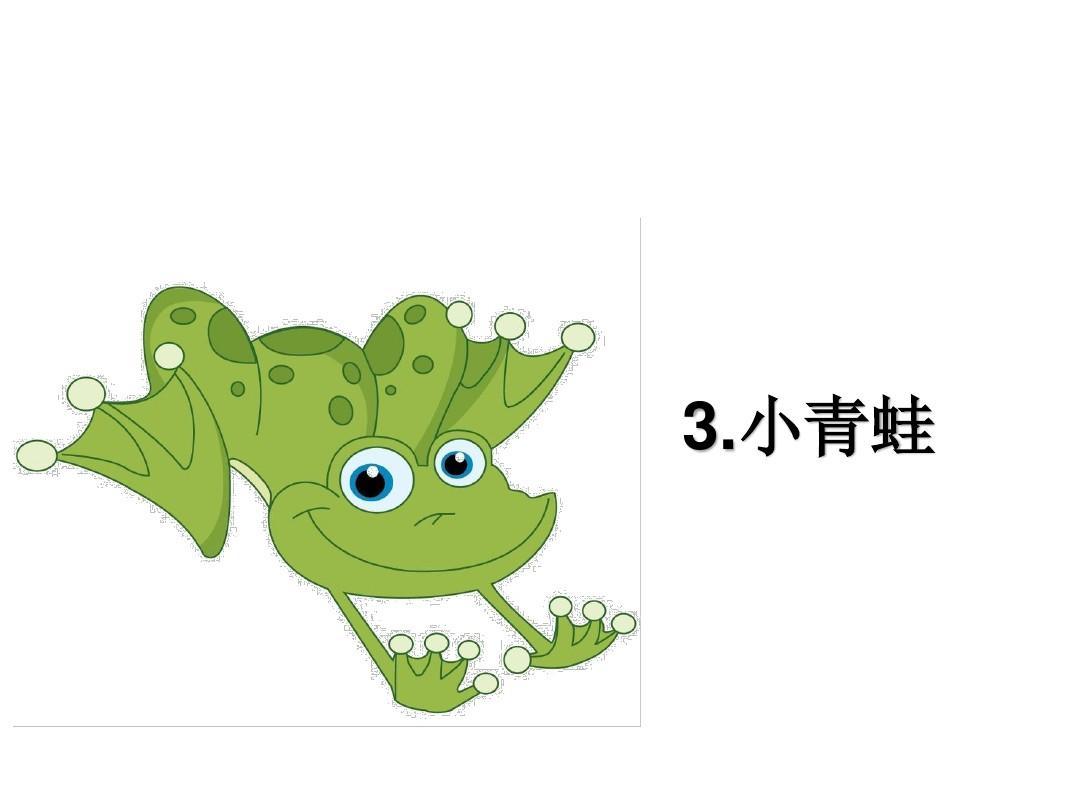 小青蛙生字课件ppt图片