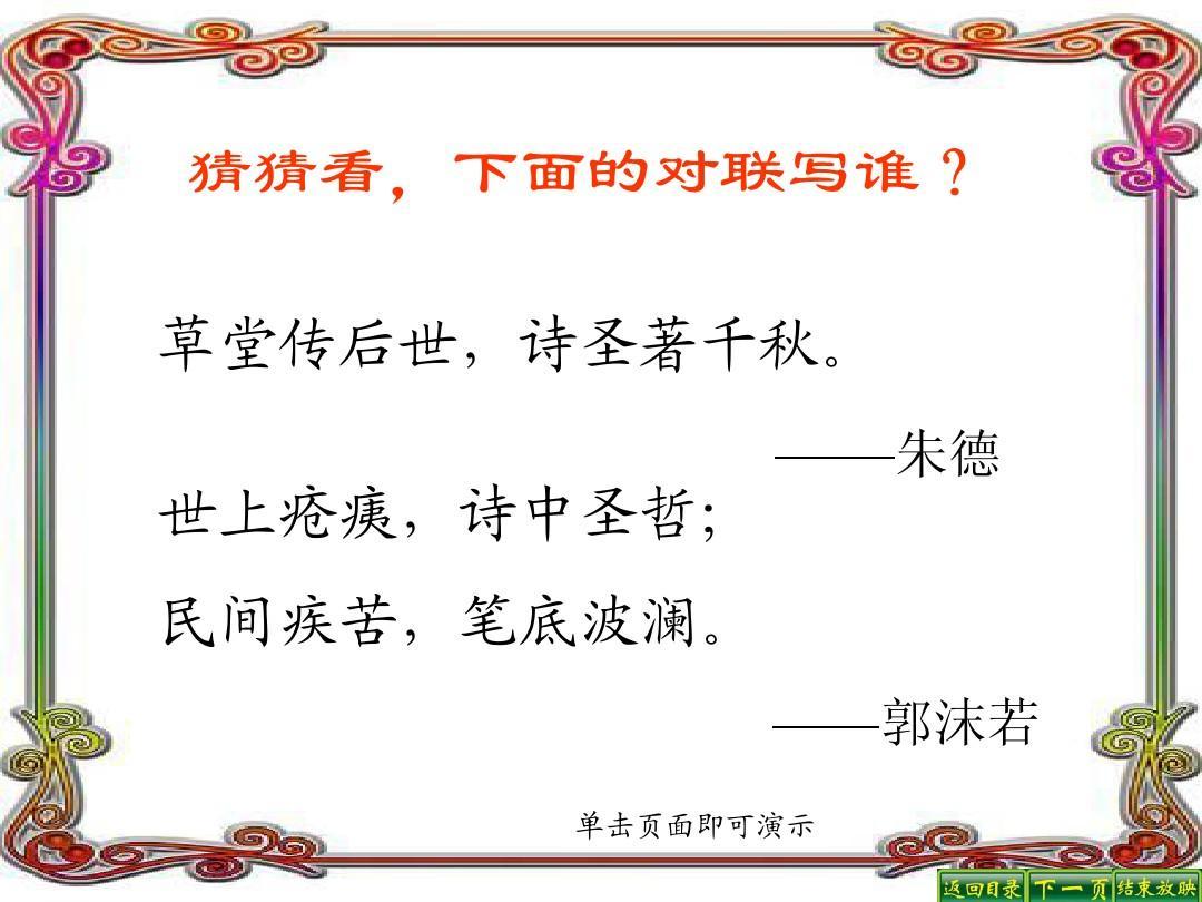 《杜甫诗三首》