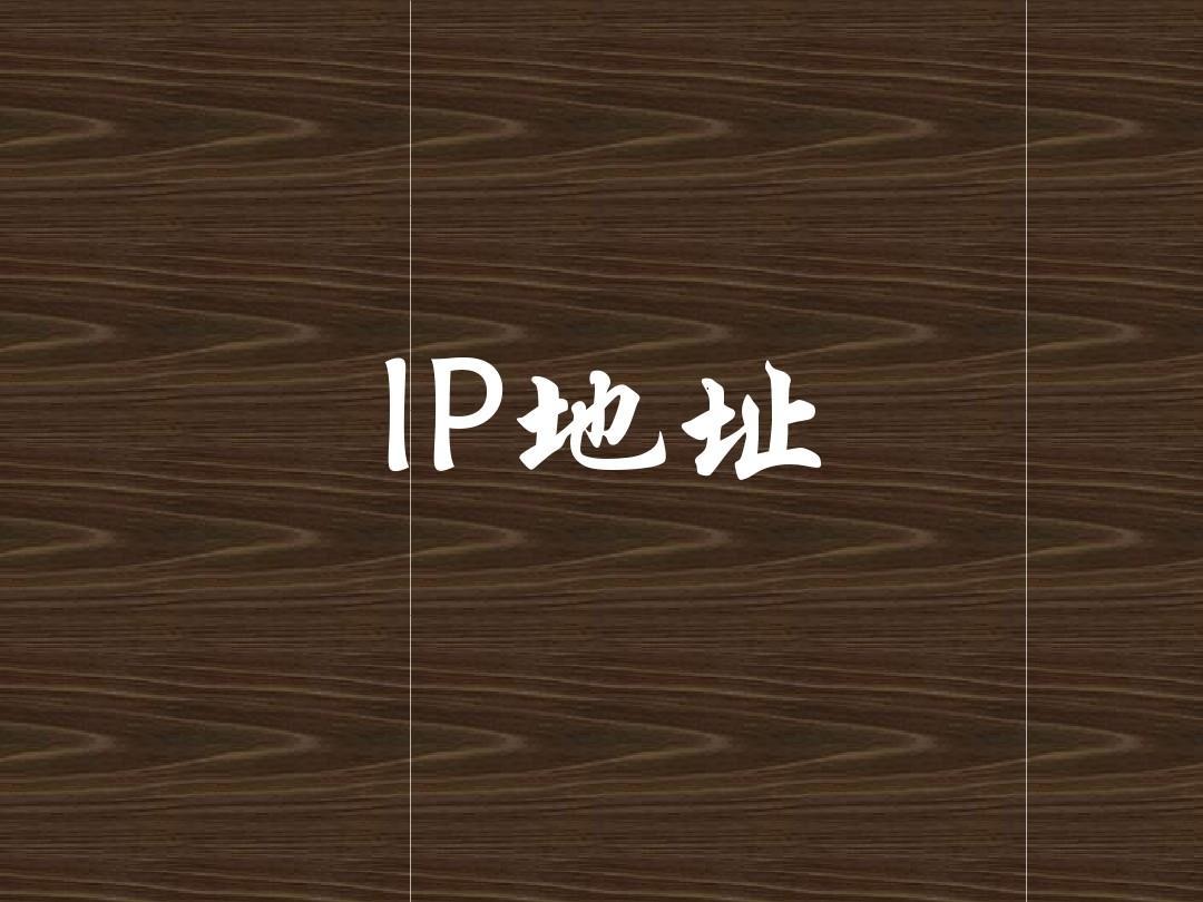 教学设计(优质课)《ip地址及子网掩码》教学设计《ip集体与子语文小学地址反思v地址备课图片