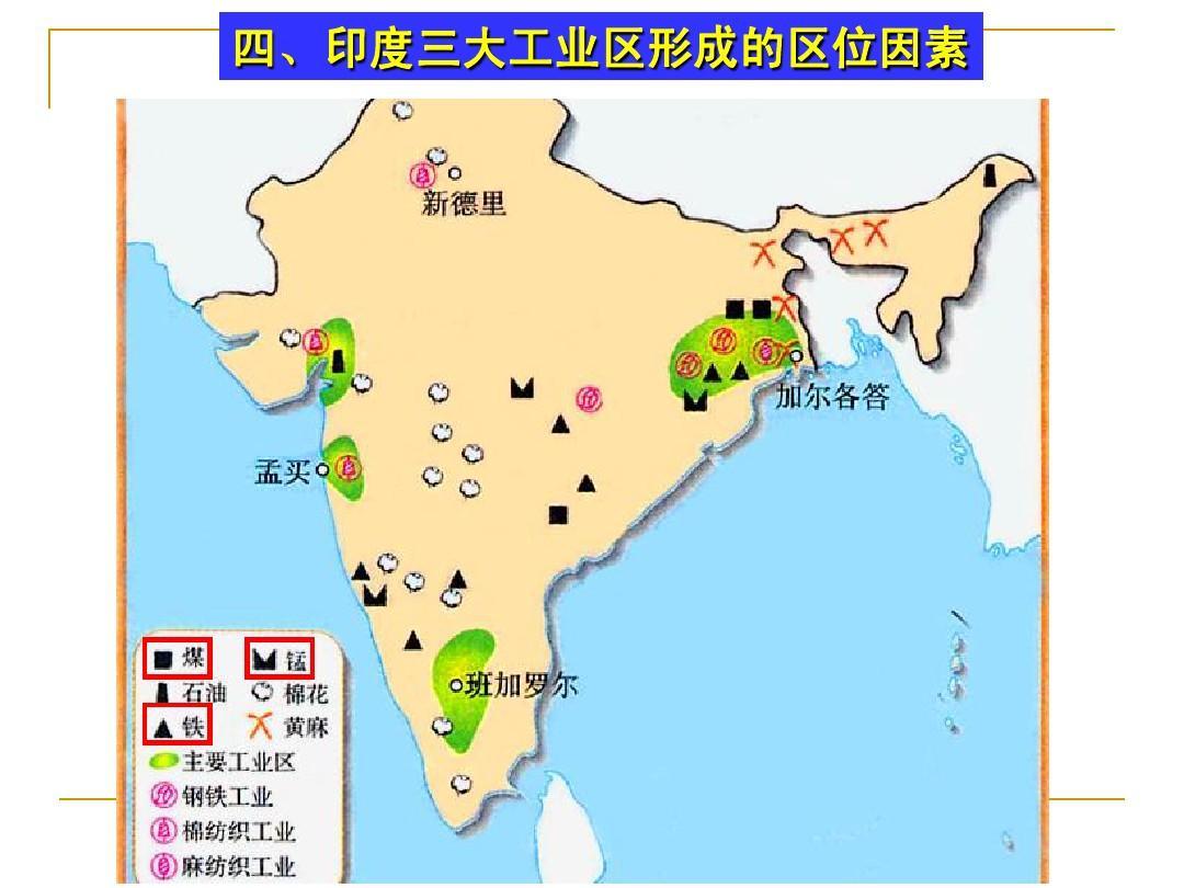 四,印度三大工业区形成的区位因素