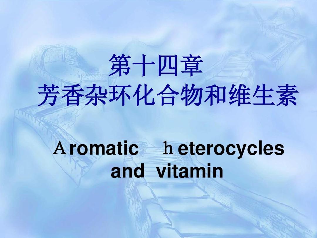 第十四章芳香杂环化合物