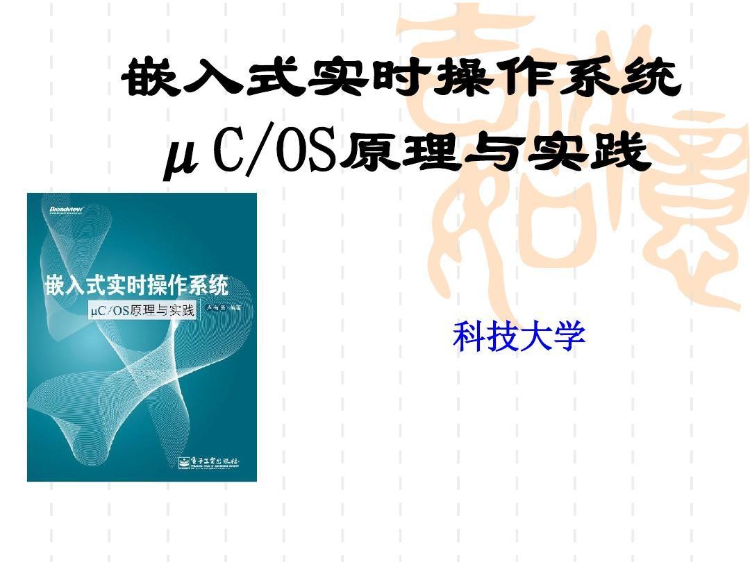 嵌入式实时操作系统UCOS原理与实践1PPT