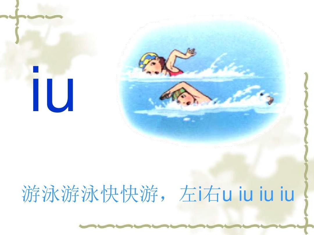 上�9�g�ao_语文一年级上人教新课标《ao ou iu》课件4ppt
