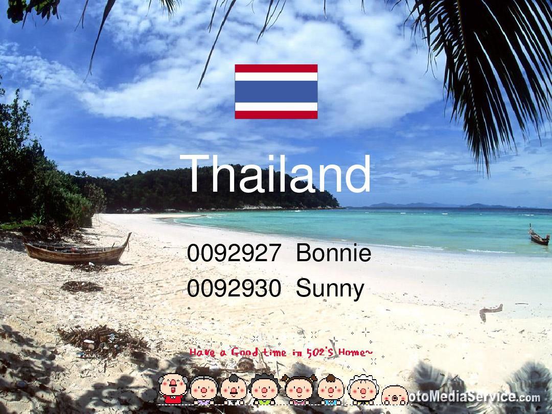 介绍泰国的英文 presentationPPT
