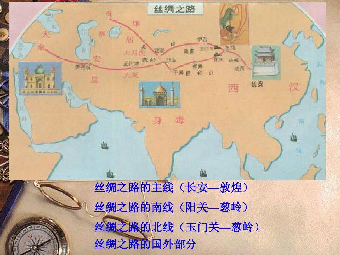 【五年级】《古老的丝绸之路》教学课件(八卦岭小学刘图片