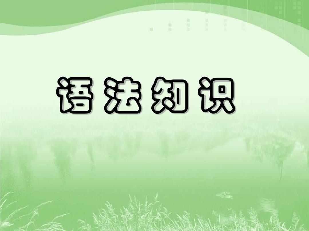 《课件高中作文梦想》补习班语法PPT_word文语文v课件的知识高中图片