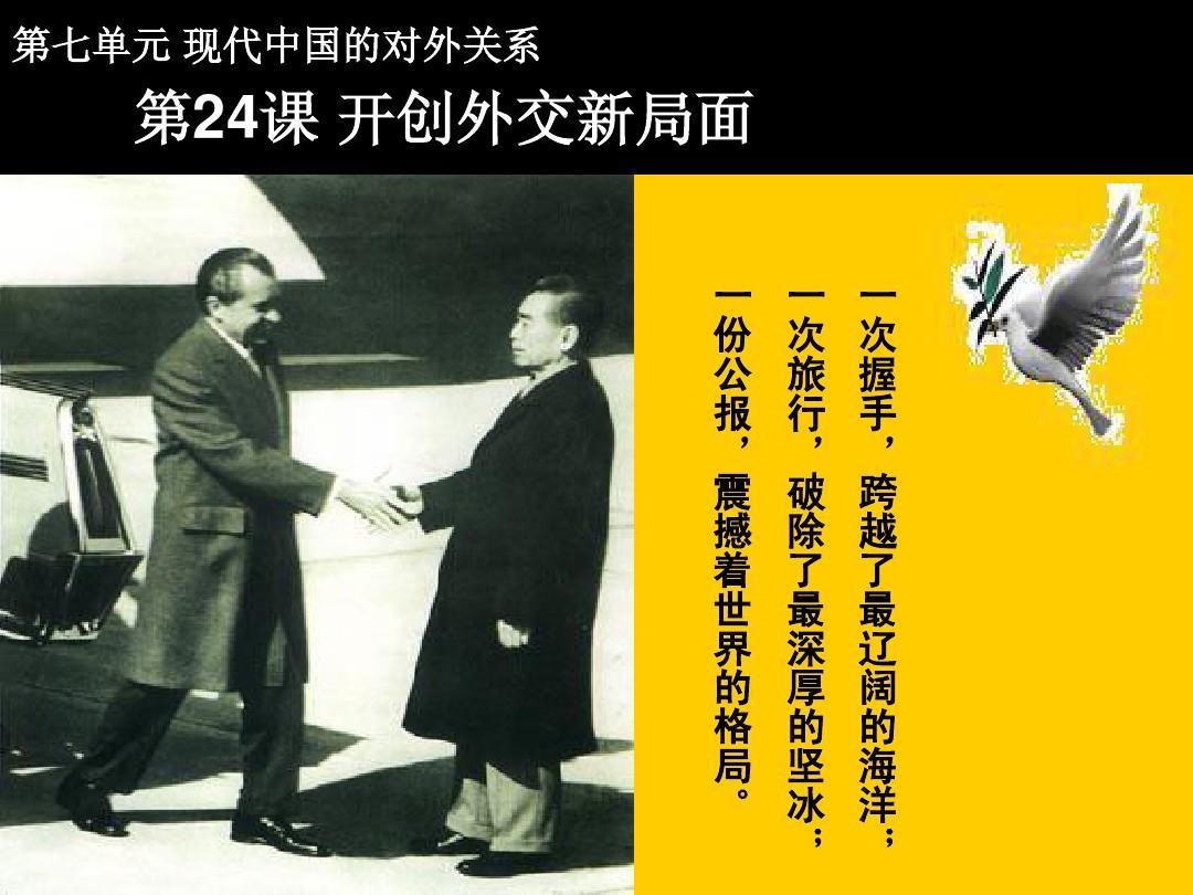 第24课   开创外交新局面PPT
