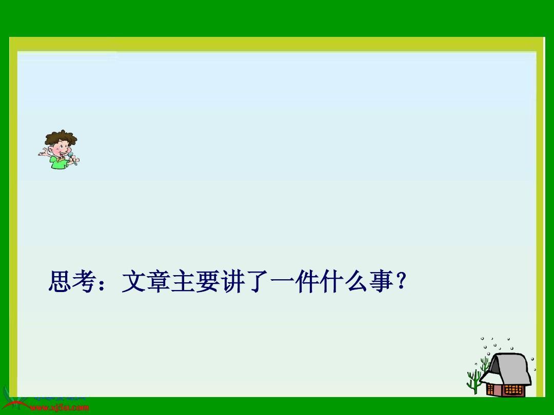 《莫泊桑拜师》ppt课件(苏教版六年级语文下册课件)图片