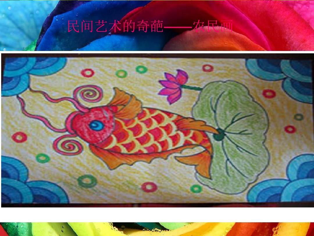 人美版小学四年级美术下册《学画农民画》课件ppt图片