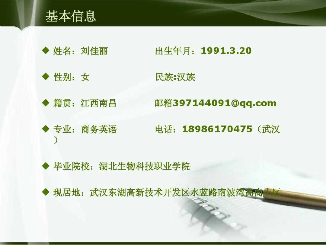 基本信息   姓名:刘佳丽   性别:女   籍贯:江西南昌   专业:商务英语图片