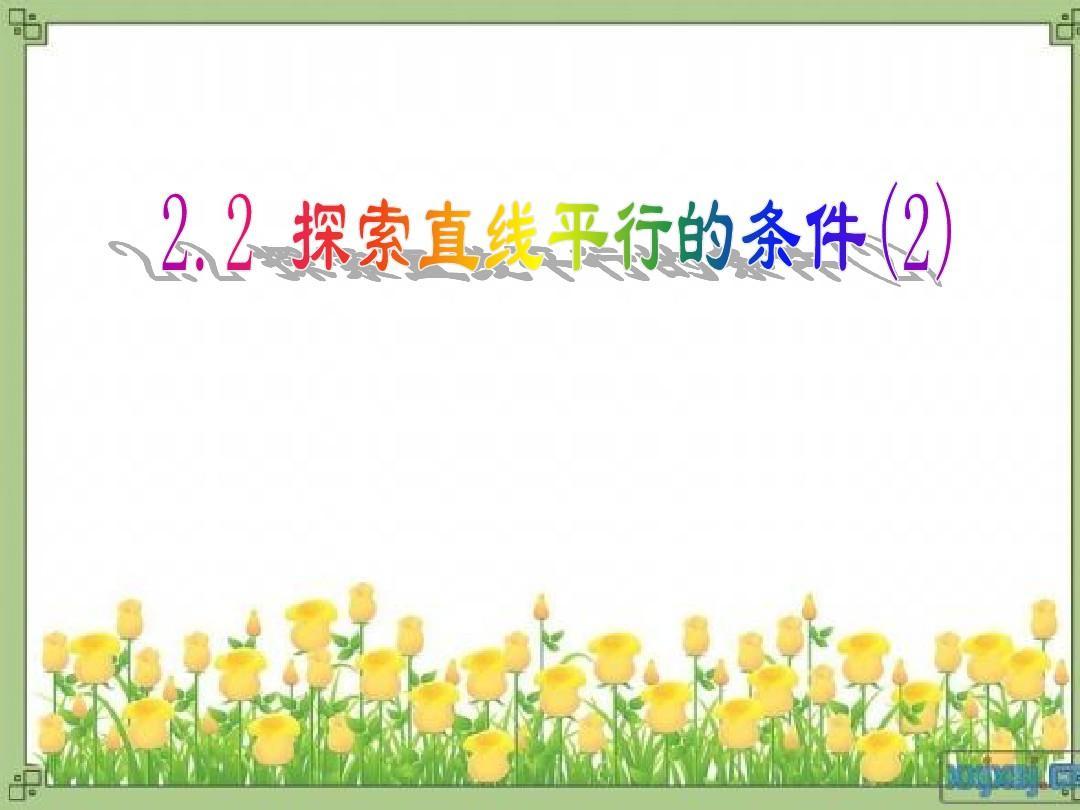 2.2探索直线平行的条件(2)