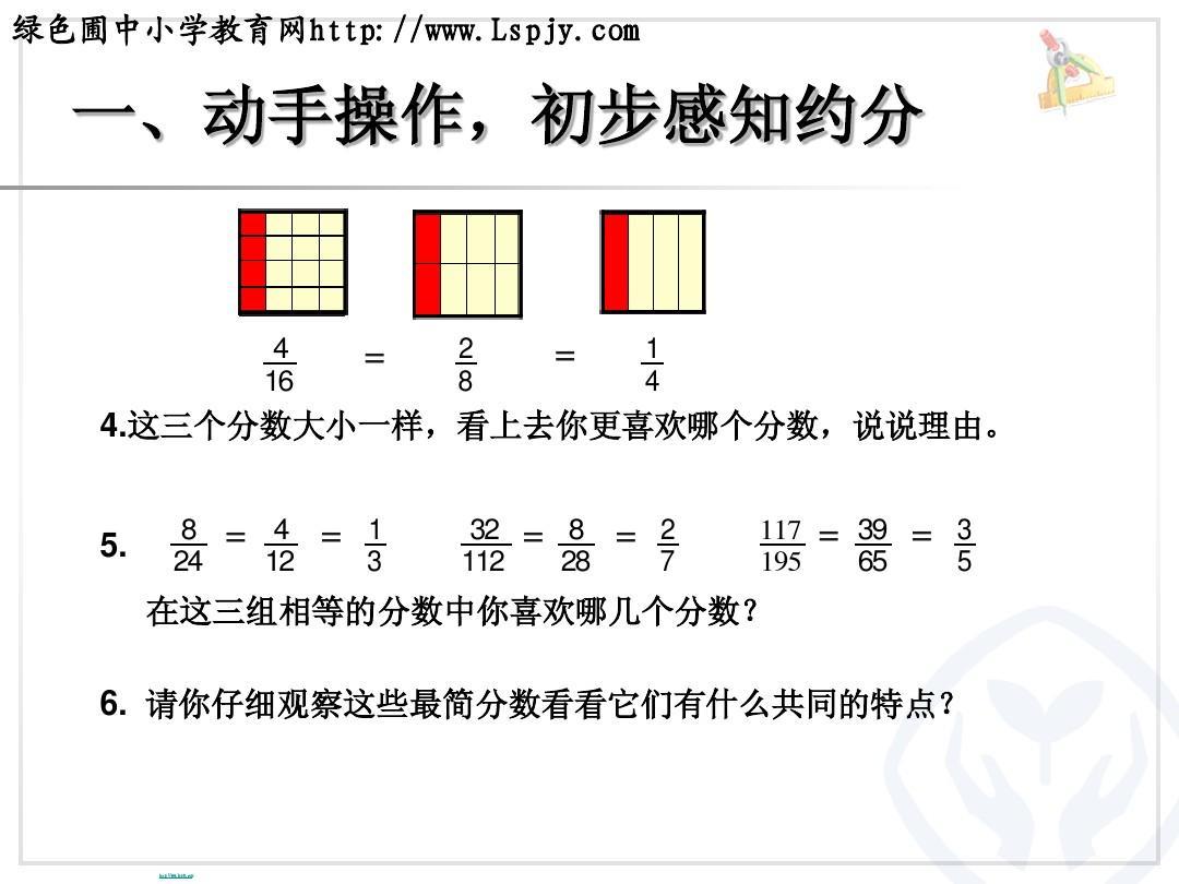 http://www.wendangwang.com/pic/5a3a5f94786b7912bff39402/2-810-jpg_6-1080-0-0-1080.jpg_绿色圃中小学教育网 http://www.wendangwang.com