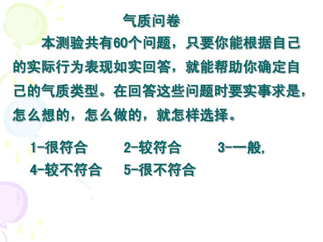气质类型测验PPT