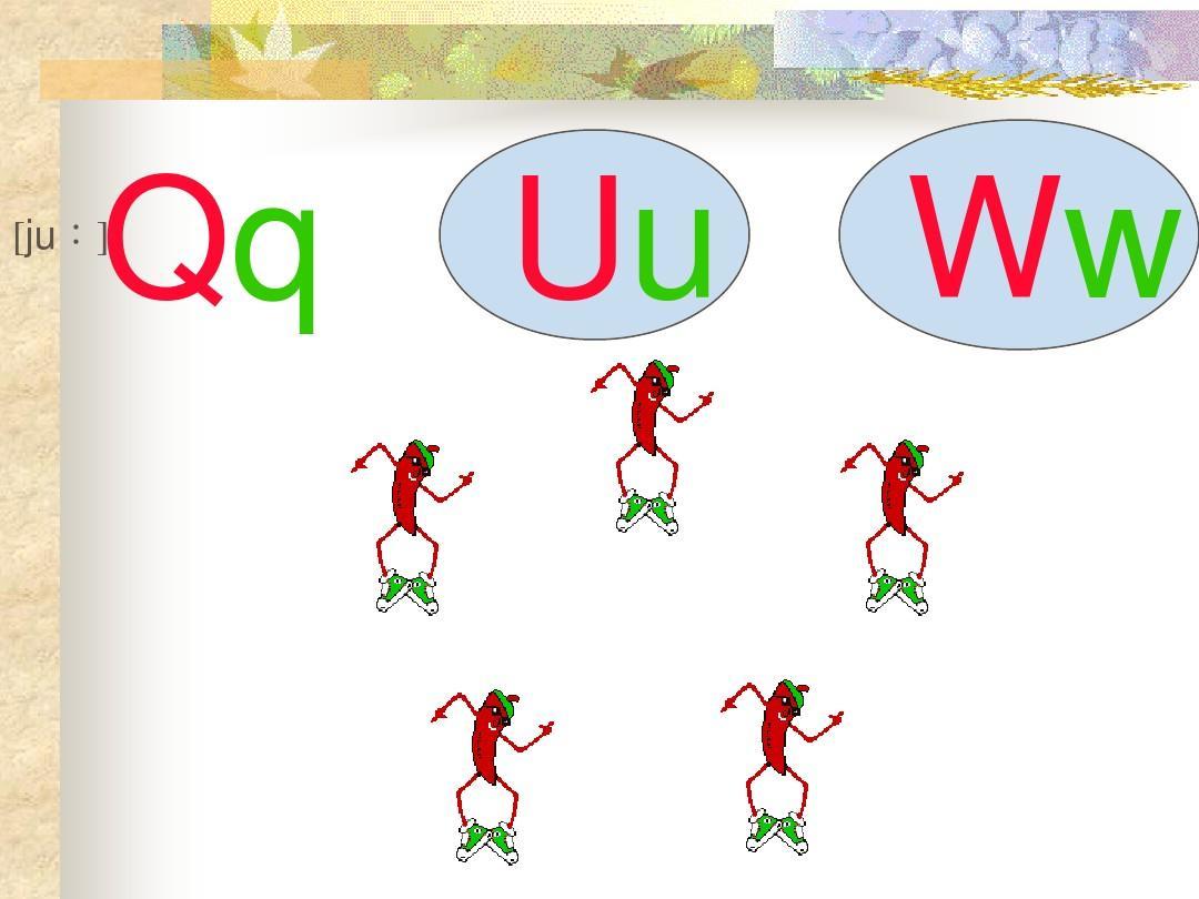 26个英文字母大小写配对(练习)答案ppt图片