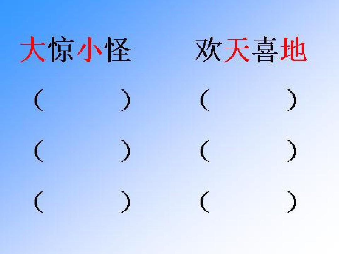 """五年级语文上册《美丽的""""三潭印月""""》公开课课件"""