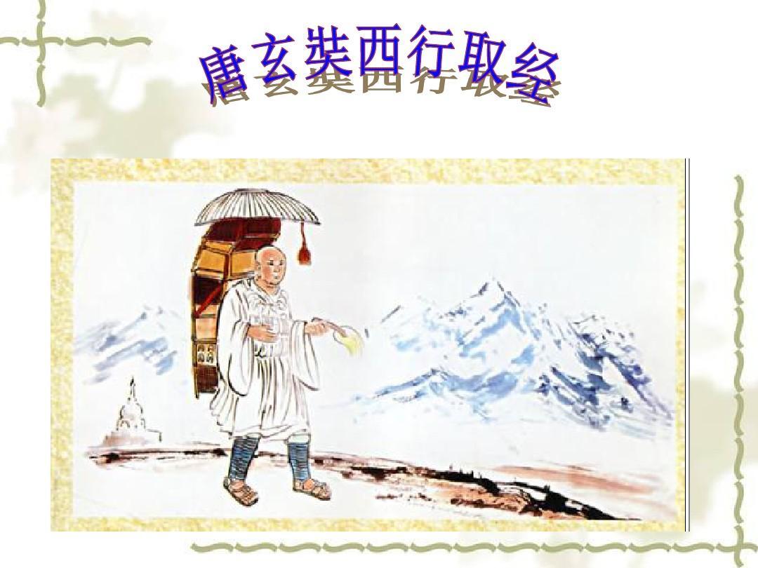 2016人教版小学语文五年级上册《唐玄奘西行取经》ppt课件2