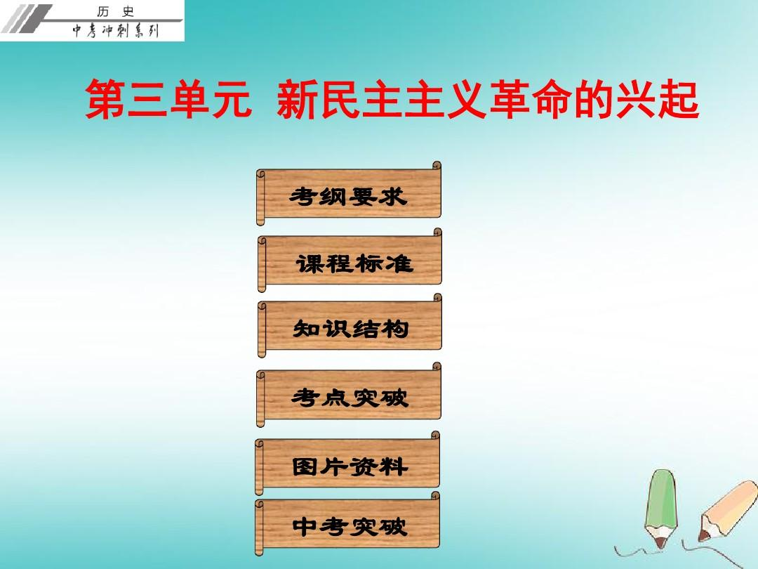 中考历史总复习冲刺第二部分中国近代史第三单元新民主主义革命的兴起课件2