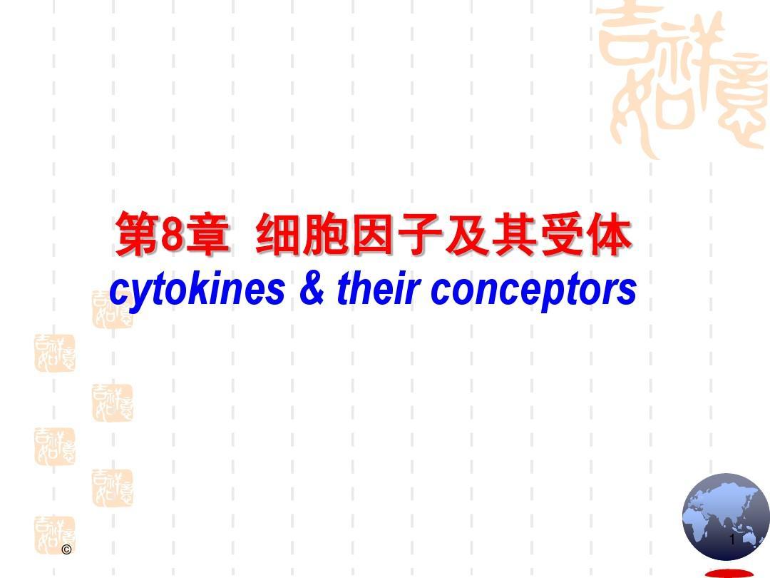08细胞因子及其受体