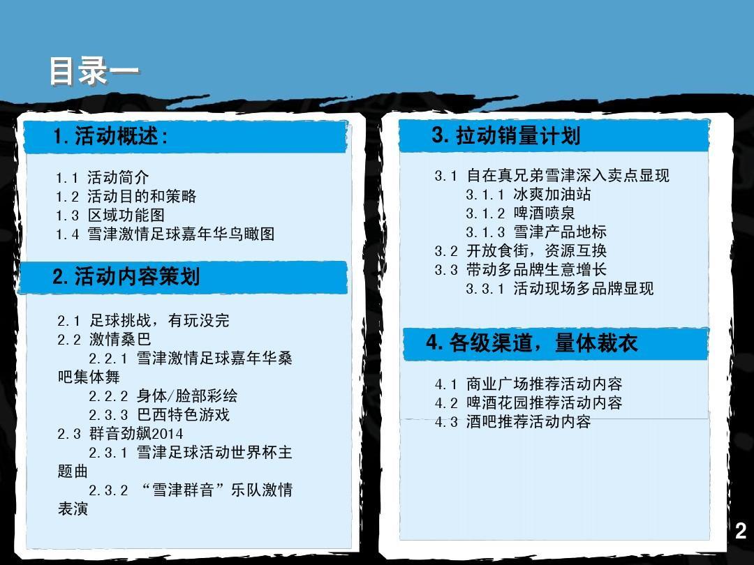 2.1 雪津激情足球嘉年华桑 吧集体舞 2.2.2 身体/脸部彩绘 2.3.