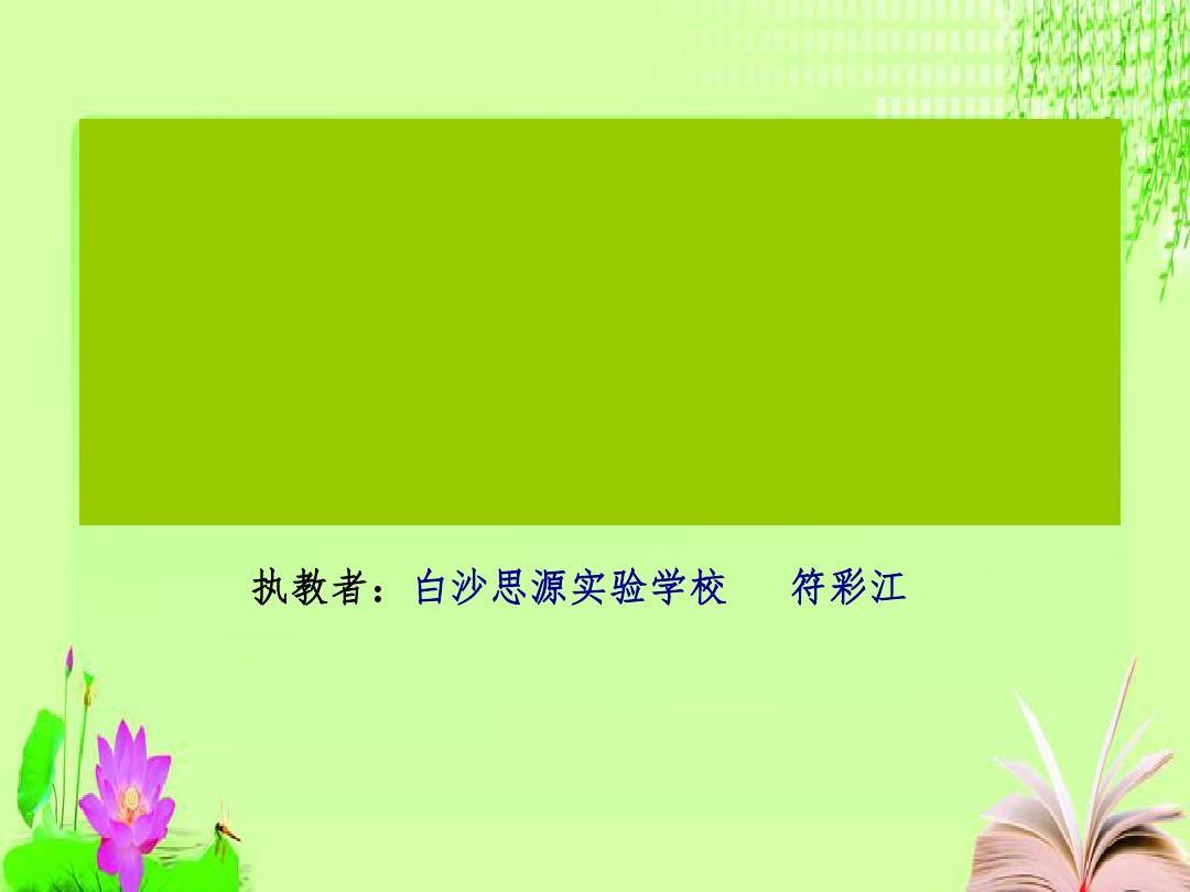 (部编)人教语文2011课标版一年级下册6  古对今