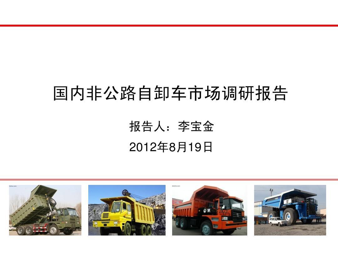国内非公路自卸车市场调研报告