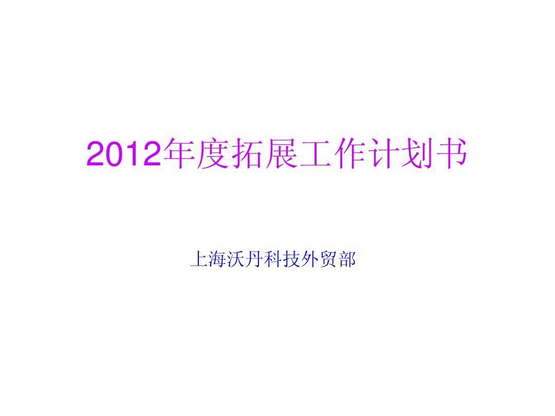 沃丹科技外贸部2012年度拓展工作计划书