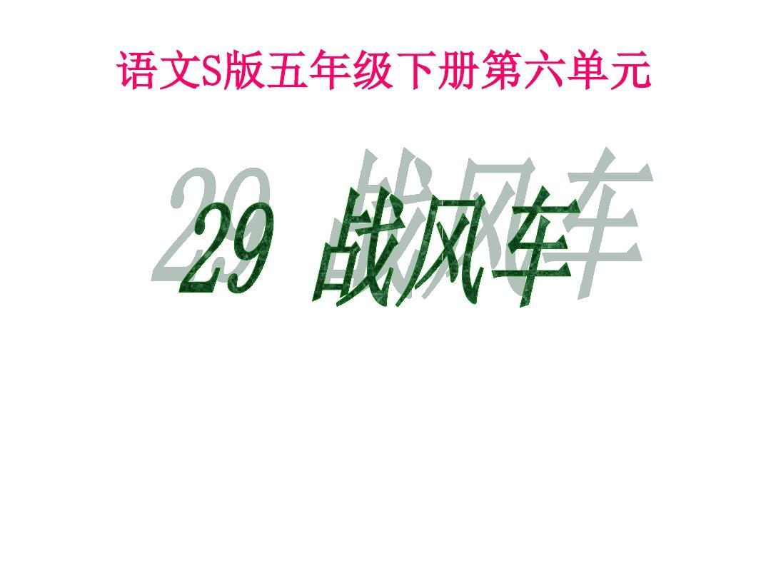 语文S版五年级下册风车第29课《战语文》ppt以小见大教案v语文图片