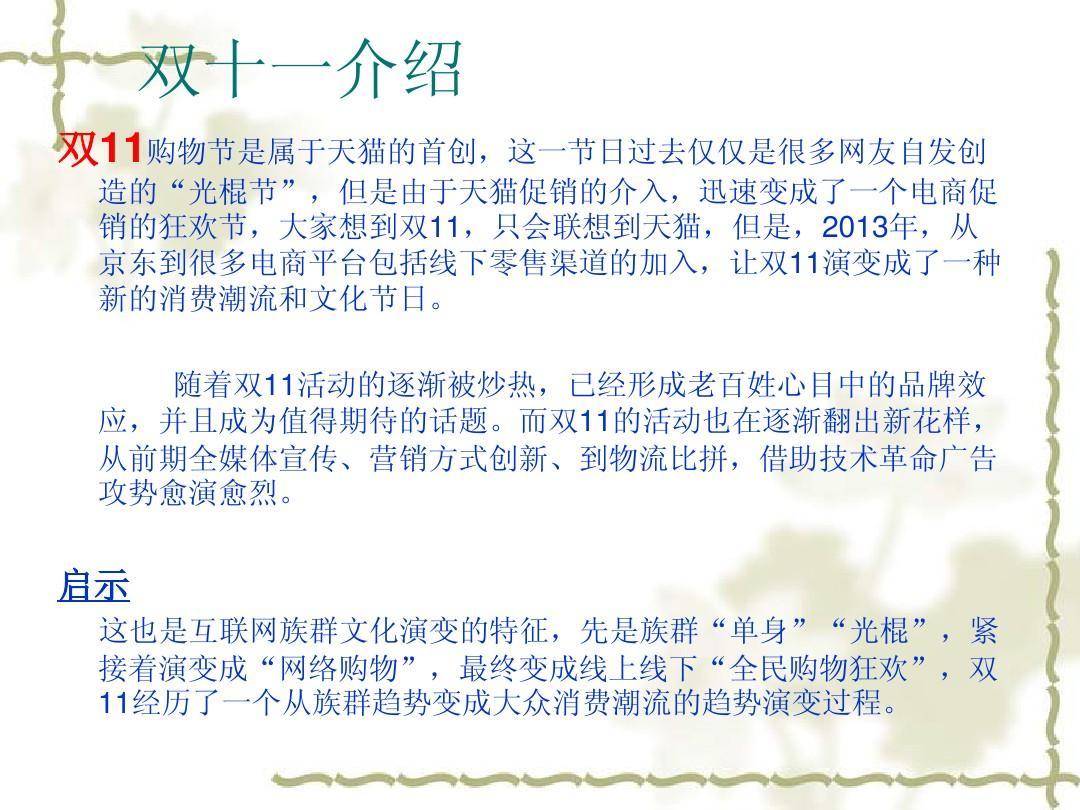 2013双十一启示ppt图片