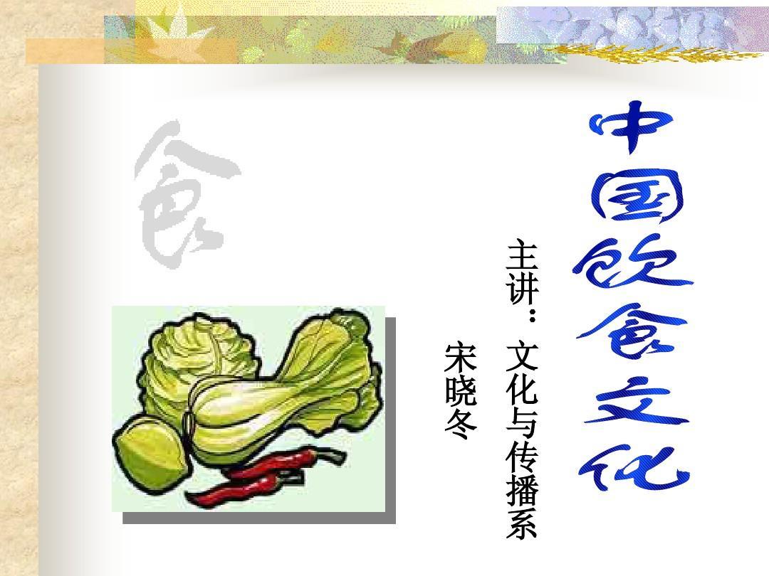 中国饮食文化ppt
