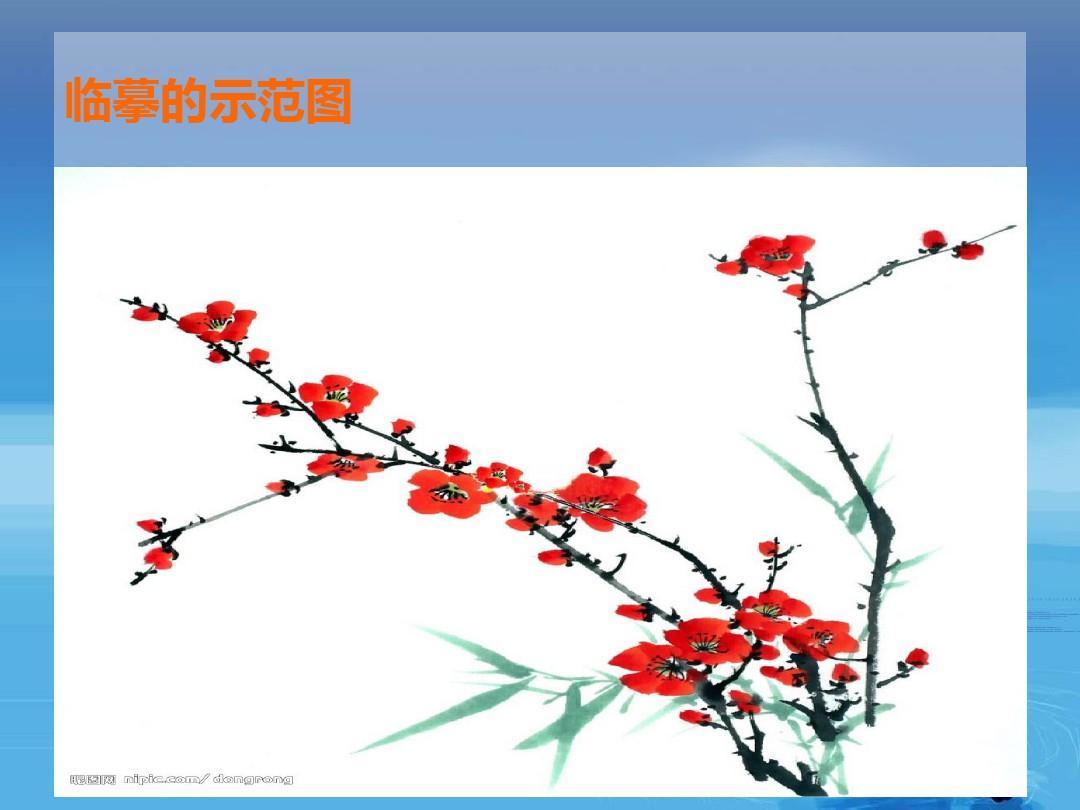 写意中国画梅花的画法ppt图片