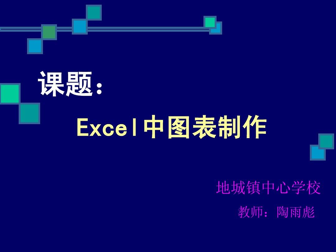 Excel中图标的制作