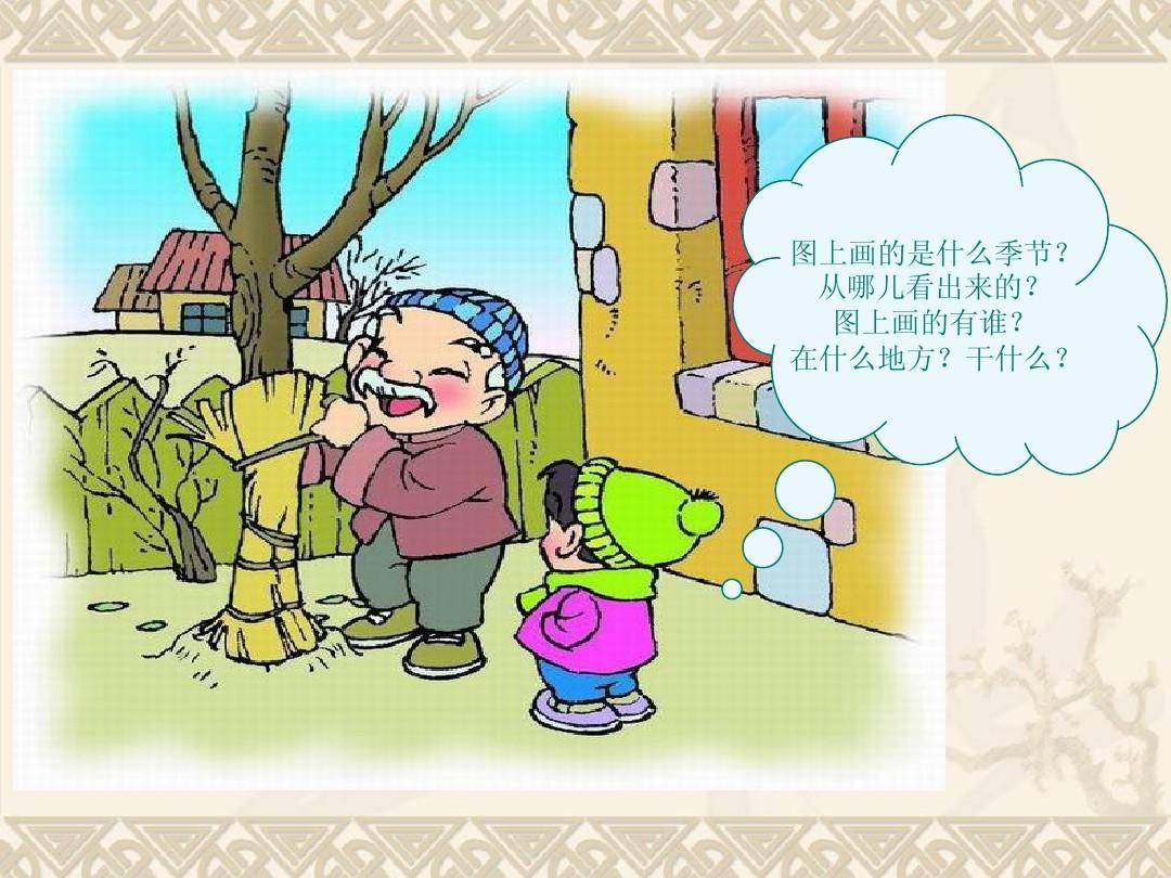 集体版一课件年级《人教和问题》ppt语文爷爷小树化学的存在初中备课图片
