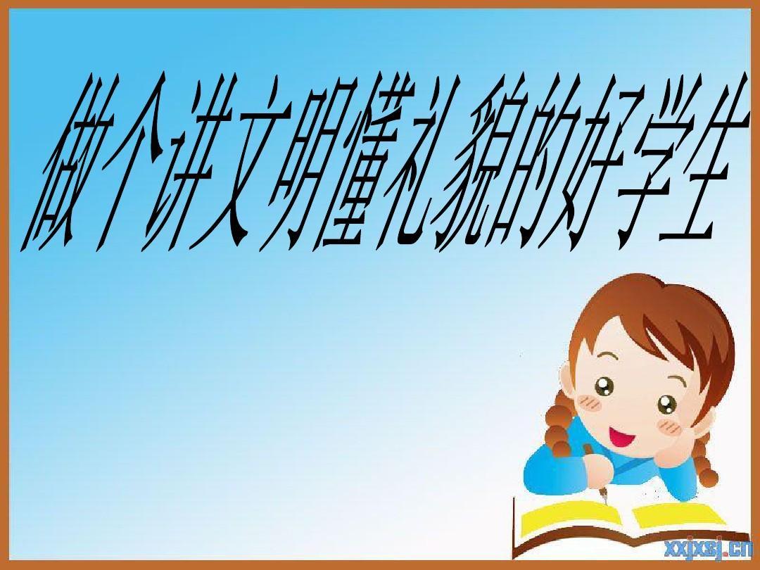 小学生文明礼仪--语言文明课件ppt图片