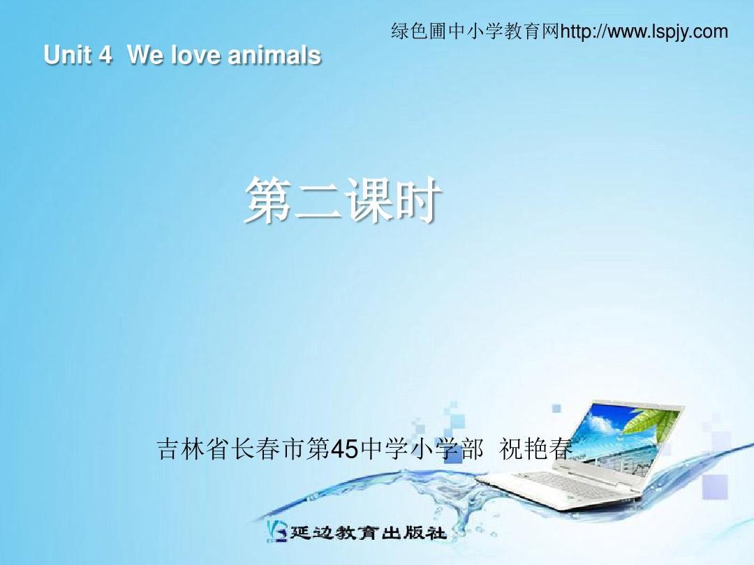 三年级英语上册Unit4 We love animals第二课时