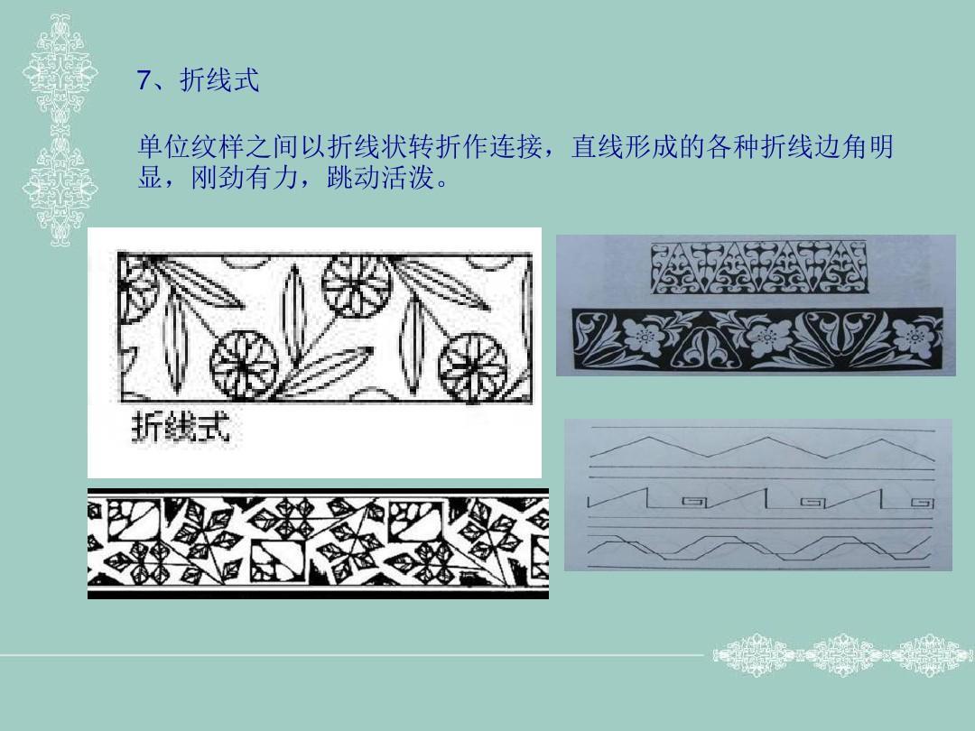 装饰图案构成形式分类ppt图片
