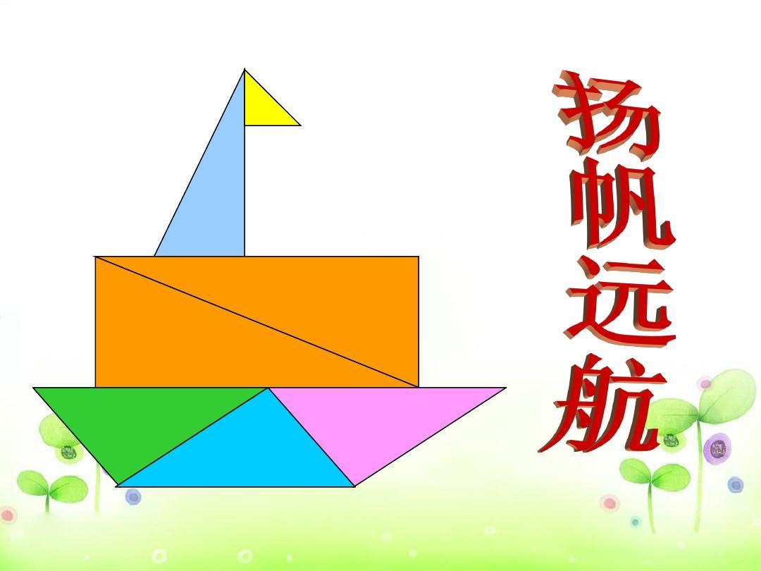 人教版四年级数学下册《图形的拼组》ppt课件图片