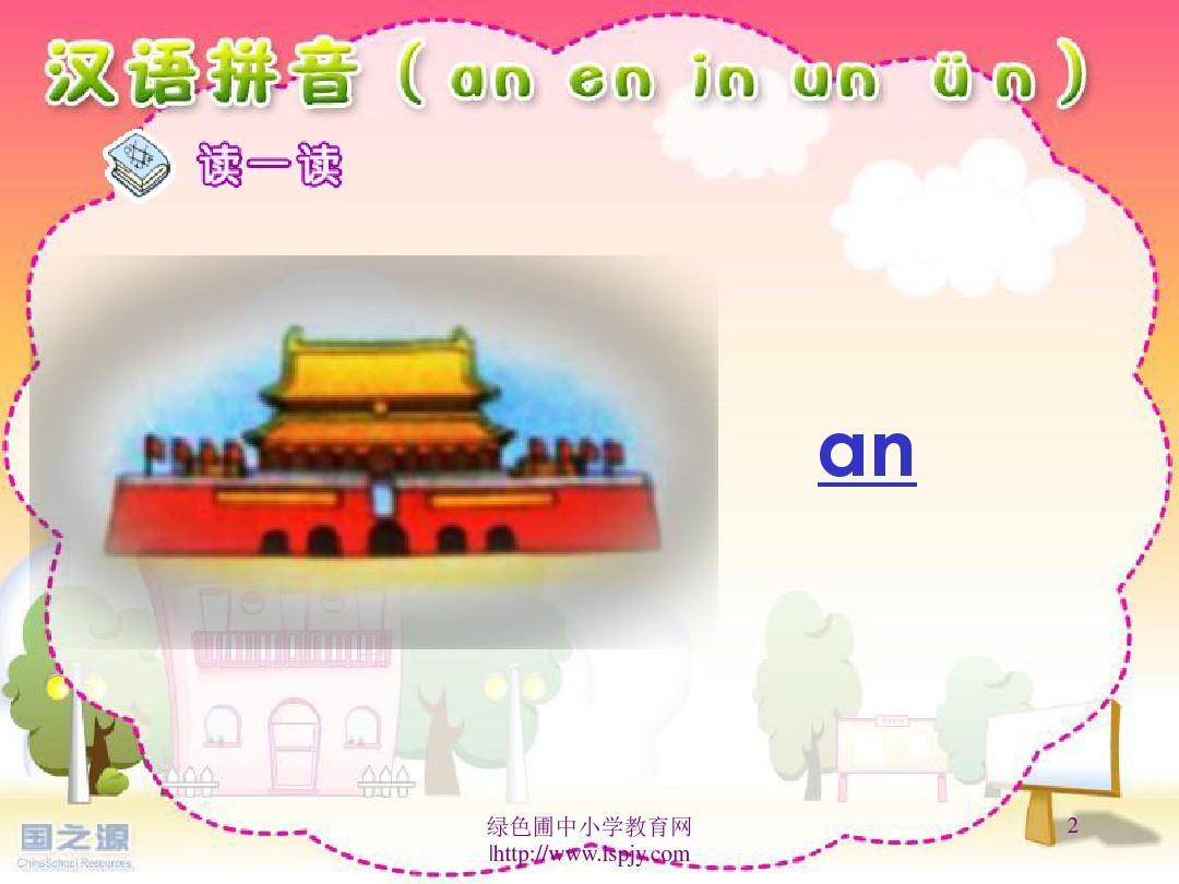 WWW_UNNTINFO_COM_人教版小学语文一年级上册汉语拼音《an_en_in_un_ün