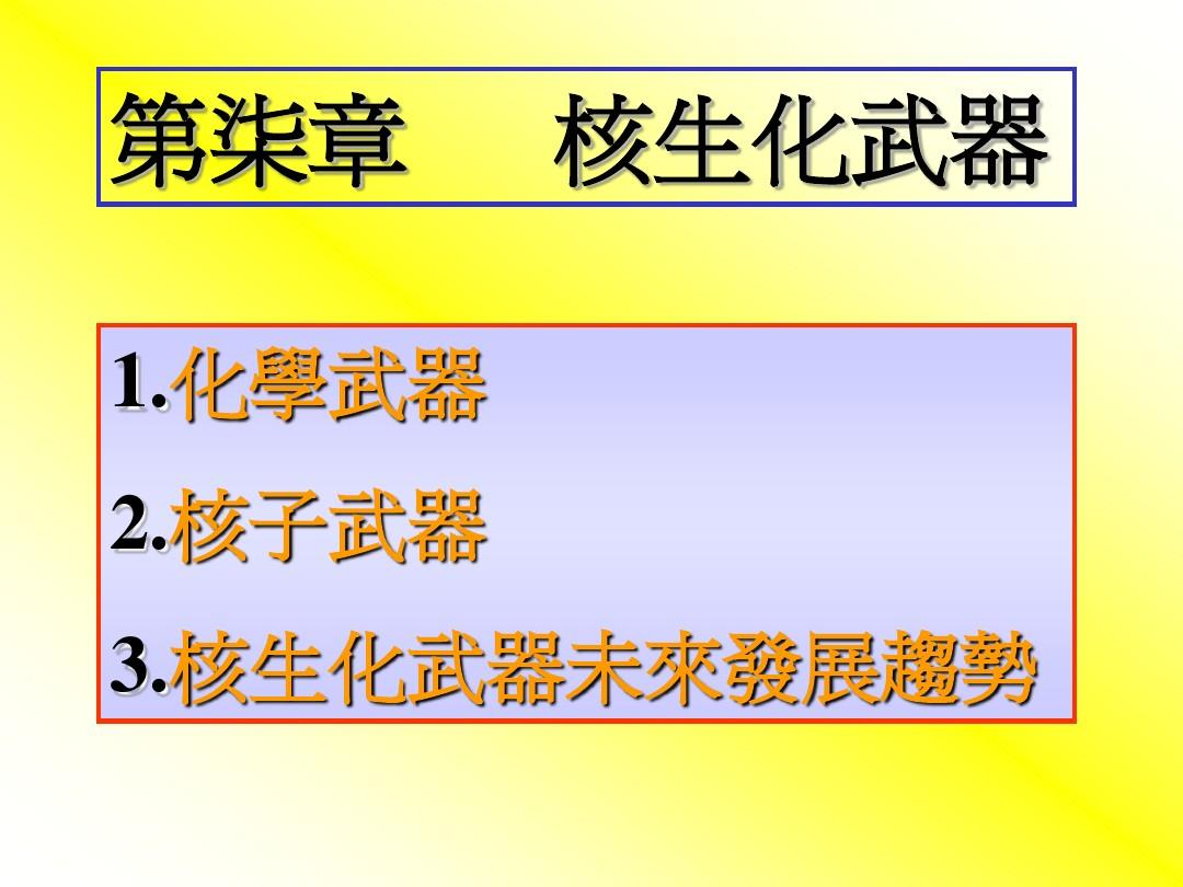 核武器袭击防护教案_核生化武器PPT_word文档在线阅读与下载_无忧文档