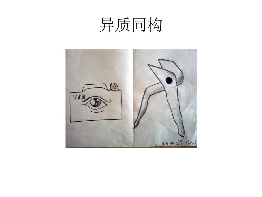图形创意视觉表现ppt图片