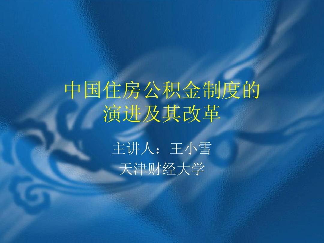 中国住房公积金制度的PPT