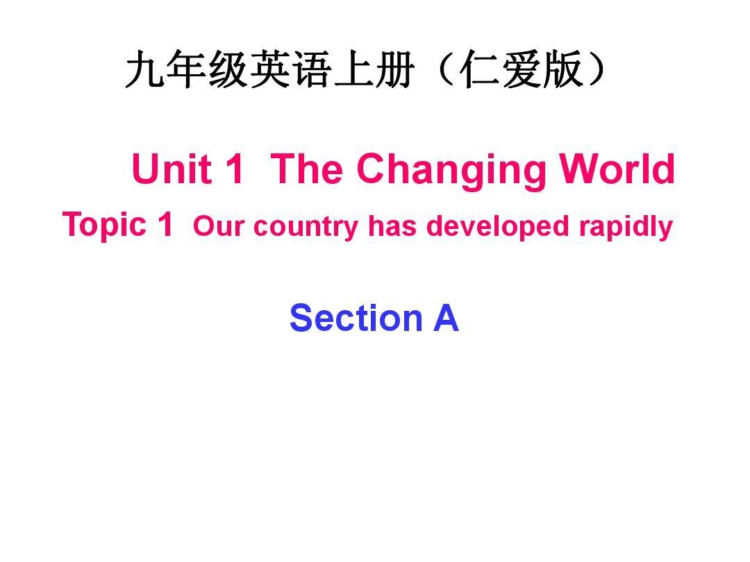 最新年级版英语九仁爱上册Unit1Topic1Sect月亮湾教学设计与反思图片