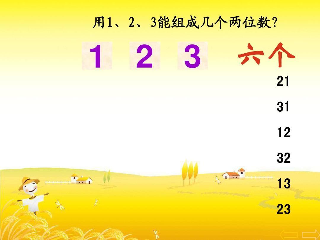 上册教版二年级单元新人第八集体年级广角---备课数.人教版二数学数学上册第五数学单元排列图片