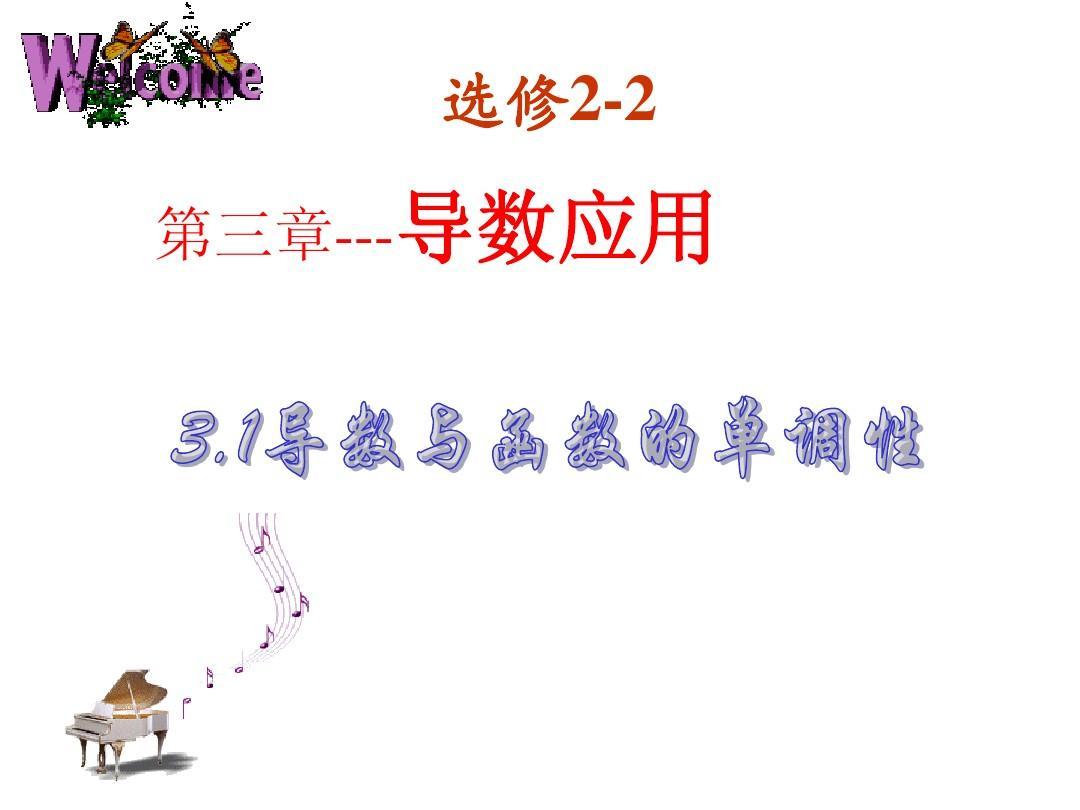 15级《函数的单调性与导数》课件(1)