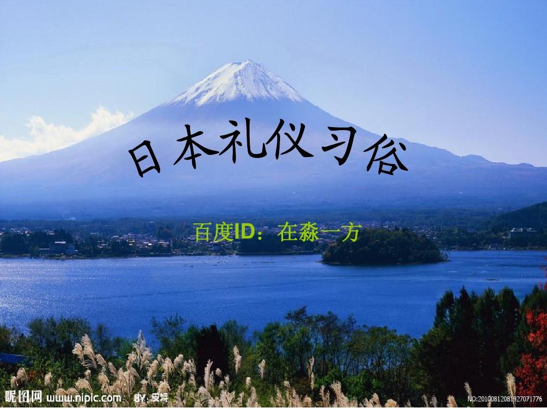 日本礼仪习俗PPT